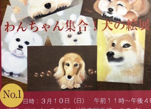 Dog's picture exhibition